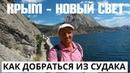 Крым Новый Свет | Прогулка по тропе Голицына | Как самостоятельно добраться в Новый Свет из Судака