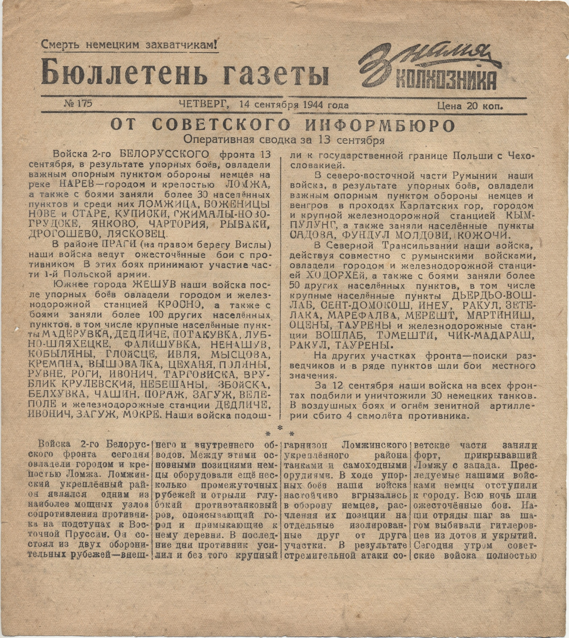 Бюллетени газеты «Знамя колхозника» 1944 года, изображение №1