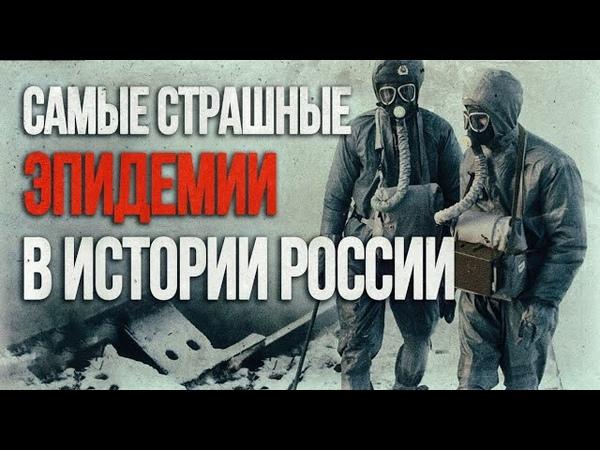 Самые страшные эпидемии России Мощнее коронавируса чума тиф и СПИД