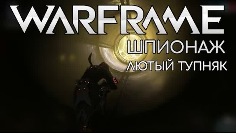 WARFRAME 2 Сегмент передач Шпионаж Гринир Лютый тупняк XD Аскарида E PRIME Дарво