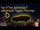 №2 Гарри Поттер Приколы в GTA 5
