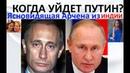 Когда уйдет Путин? Ясновидящая Арчена из Индии