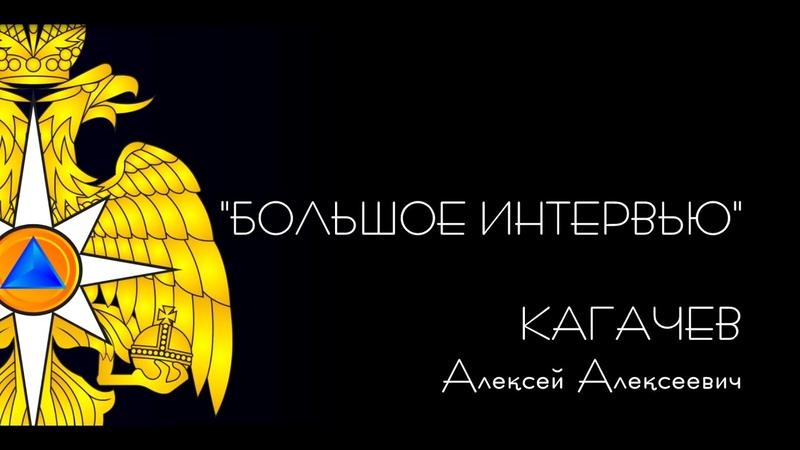 Большое интервью с заслуженным работником пожарной охраны Республики Карелия КАГАЧЕВЫМ А.А.