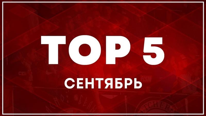 Лучшие голы Спартака. Сентябрь