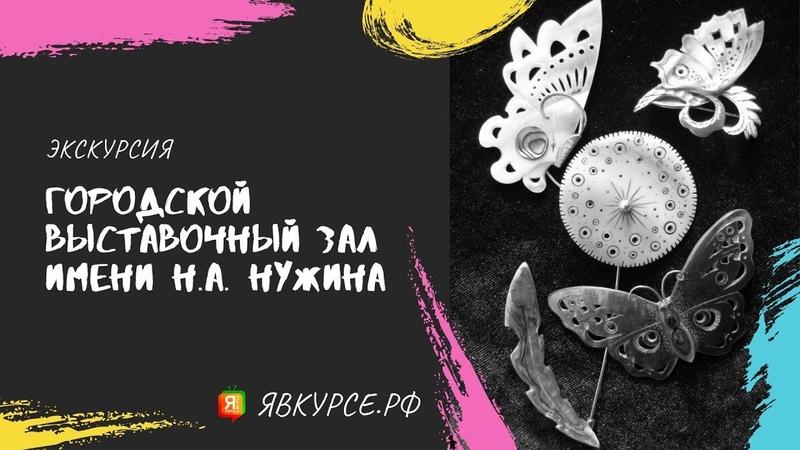 Городской выставочный зал имени Н.А. Нужина  Экскурсия   Интервью   Ярославль