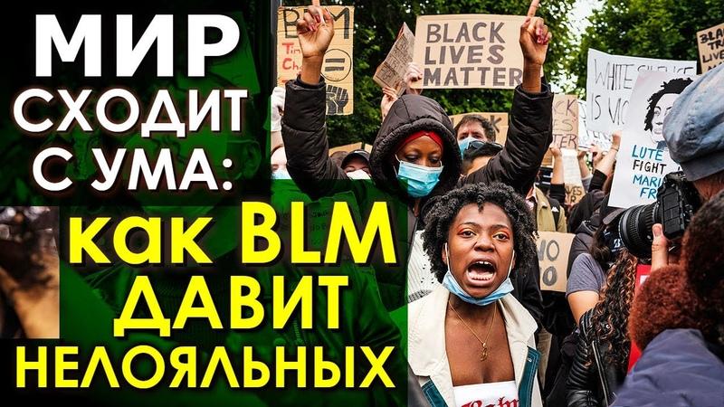 Хит парад треша и цензуры в США и Европе от адептов новой религии Black Lives Metter ИНКВИЗИЦИЯ