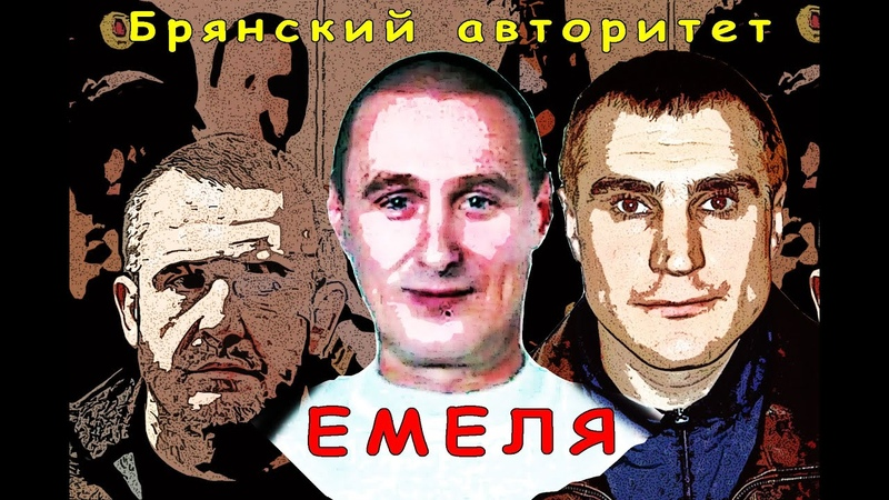 Авторитет Емеля в топ 10 самых разыскиваемых преступников