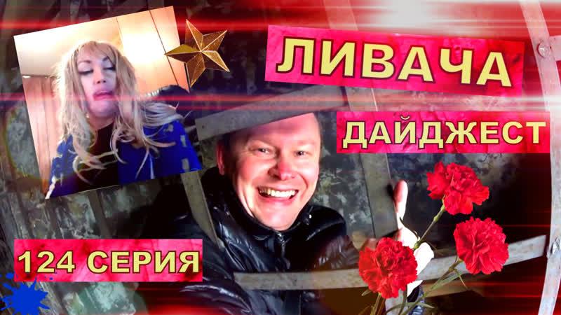 ЛИВАЧА ДАЙДЖЕСТ 124 серия