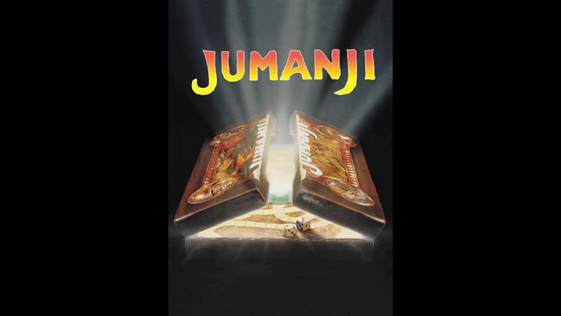 Смотрим фильм с Саней Джуманджи
