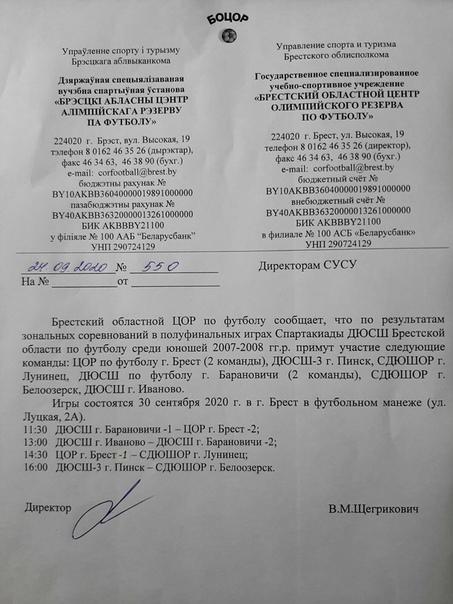 Полуфинальные игры спартакиады ДЮСШ Брестской области по футболу среди юношей 2007-2008 годов рождения.