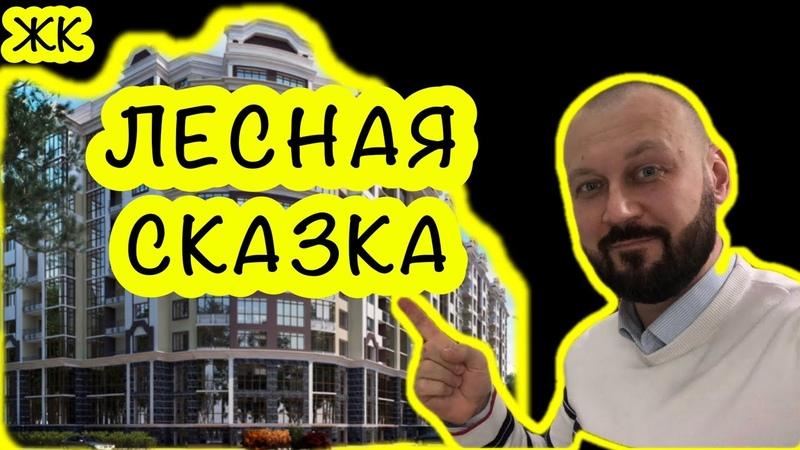 ЖК ЛЕСНАЯ СКАЗКА💛💙Какой Ход Строительства В ЖК Лесная Сказка?Обзор ЖК Лісова Казка В Киеве