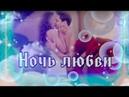 🎵 Красивая песня! НОЧЬ ЛЮБВИ - Арина Максимова