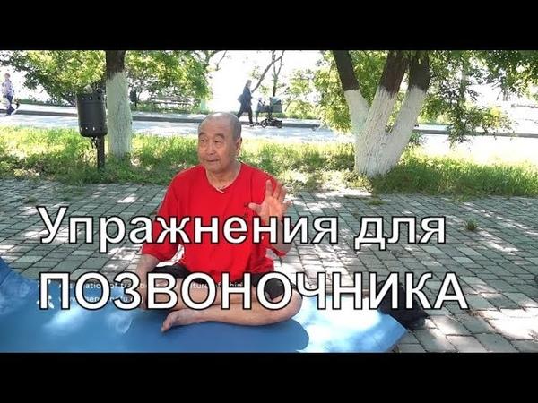 Упражнения для позвоночника Здоровье и массаж с Му Юйчунем