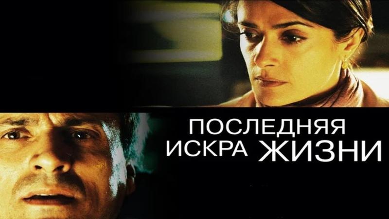 Последняя искра жизни La chispa de la vida 2011 драма четверг лучшедома фильмы выбор кино приколы топ кинопоиск