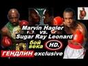 Марвин Хаглер - Шугар Рэй Леонард Гендлин / Marvin Hagler vs Sugar Ray Leonard.HD