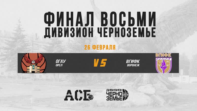 Финал восьми дивизиона Черноземье Четвертьфинал ОГАУ Орел ВГИФК Воронеж 26 02 2021