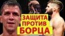 Рафаэль Физиев. Защита от прохода в ноги от бойца UFC. Защита от борца, техника и обучение Муай Тай