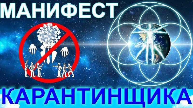 МАНИФЕСТ КАРАНТИНЩИКА. Оформляем пропуск в реальный мир