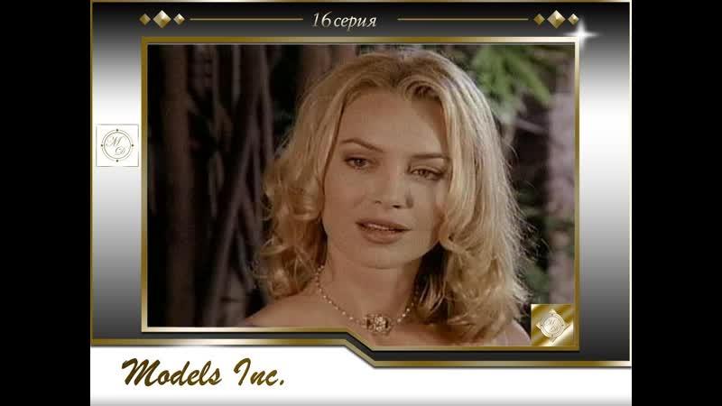 Models Inc 1x16 Look Whos Stalking Агентство моделей 16 серия