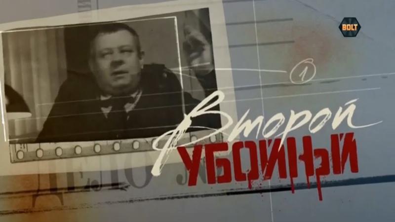 Второй убойный 1 сезон 1 серия Жанр детектив криминальный фильм
