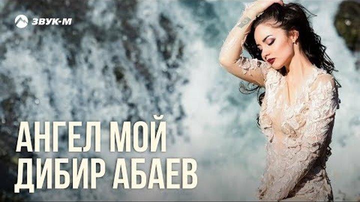 Дибир Абаев Ангел мой Премьера клипа 2019