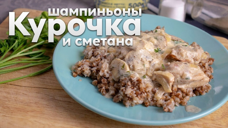 Курица с грибами в сметанном соусе на сковороде   Филе бедра с шампиньонами и сметаной