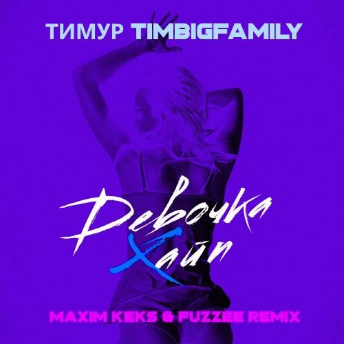 Тимур Timbigfamily - Девочка хайп (Maxim Keks & Fuzzee Remix) [2020]