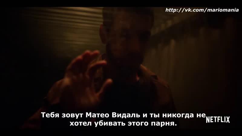 Тизер сериала Невиновный русские субтитры