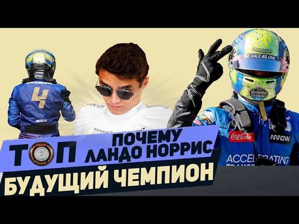 ТОП ПОЧЕМУ ЛАНДО НОРРИС БУДУЩИЙ ЧЕМПИОН ФОРМУЛЫ 1 FORMULA 1 2020