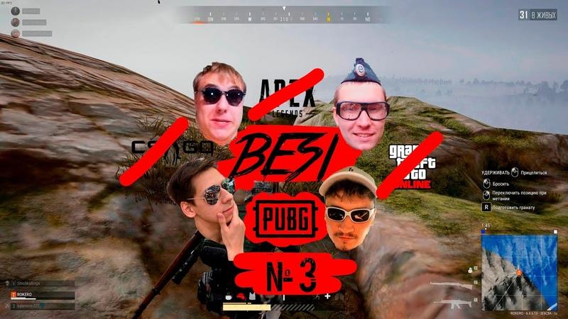 PUBG ЛУЧШИЕ МОМЕНТЫ BESI 3