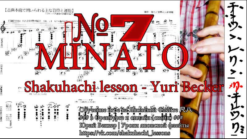 №7 Minato Уроки японской флейты Юрий Беккер