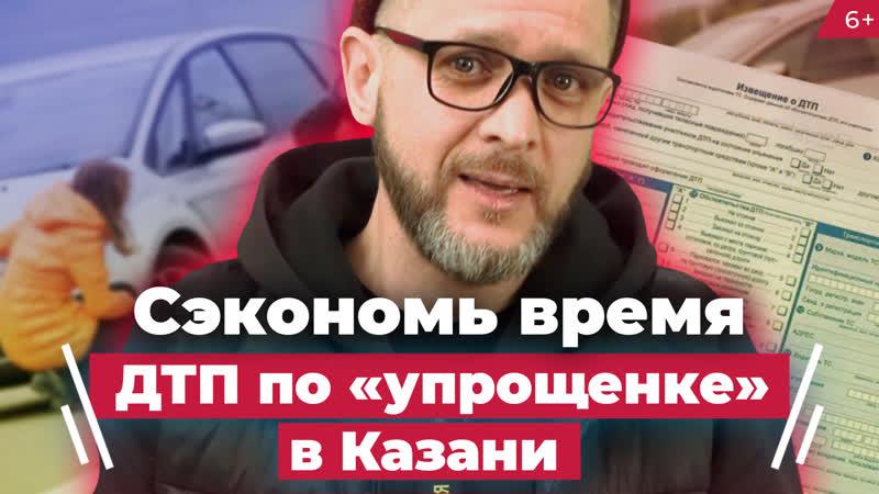 В Казани без ДПС и регистрации как оформить ДТП по упрощенке и не нарваться на штраф за пробку