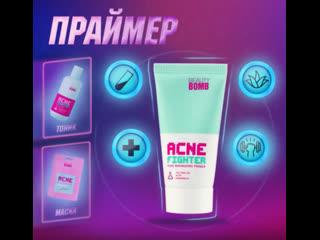 BB Acne Fighter Skin Primer