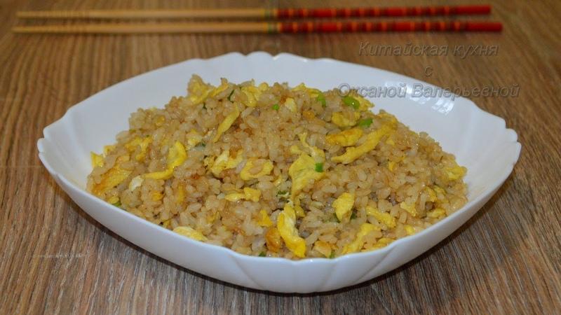 Рис жареный с яйцом по китайски 蛋炒饭 Dàn chǎofàn . Китайская кухня. Fried rice with egg.