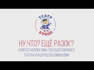 """""""Ну,что Ещё разок"""" - клип от коллектива Государственного театра кукол Республики Коми"""