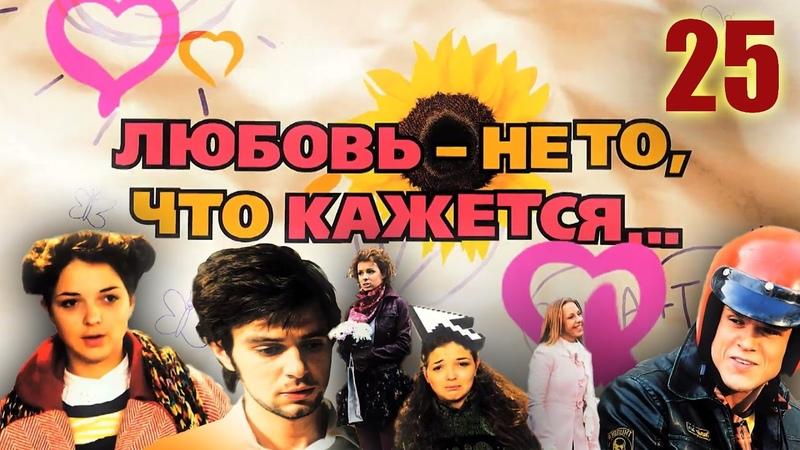 Любовь не то что кажется 25 серия 2009