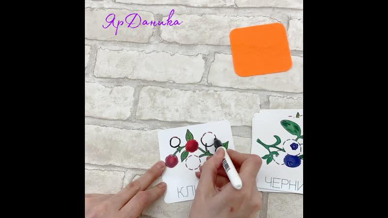 Многоразовые карточки Ягоды