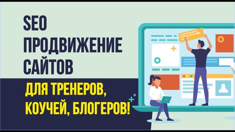 SEO продвижение. SEO продвижение сайтов для тренеров, коучей, блогеров! | Евгений Гришечкин