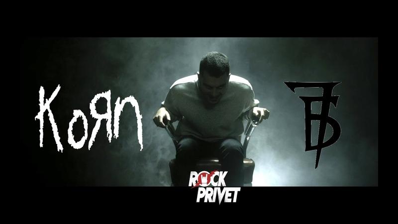 7Б KORN Молодые Ветра Cover by ROCK PRIVET