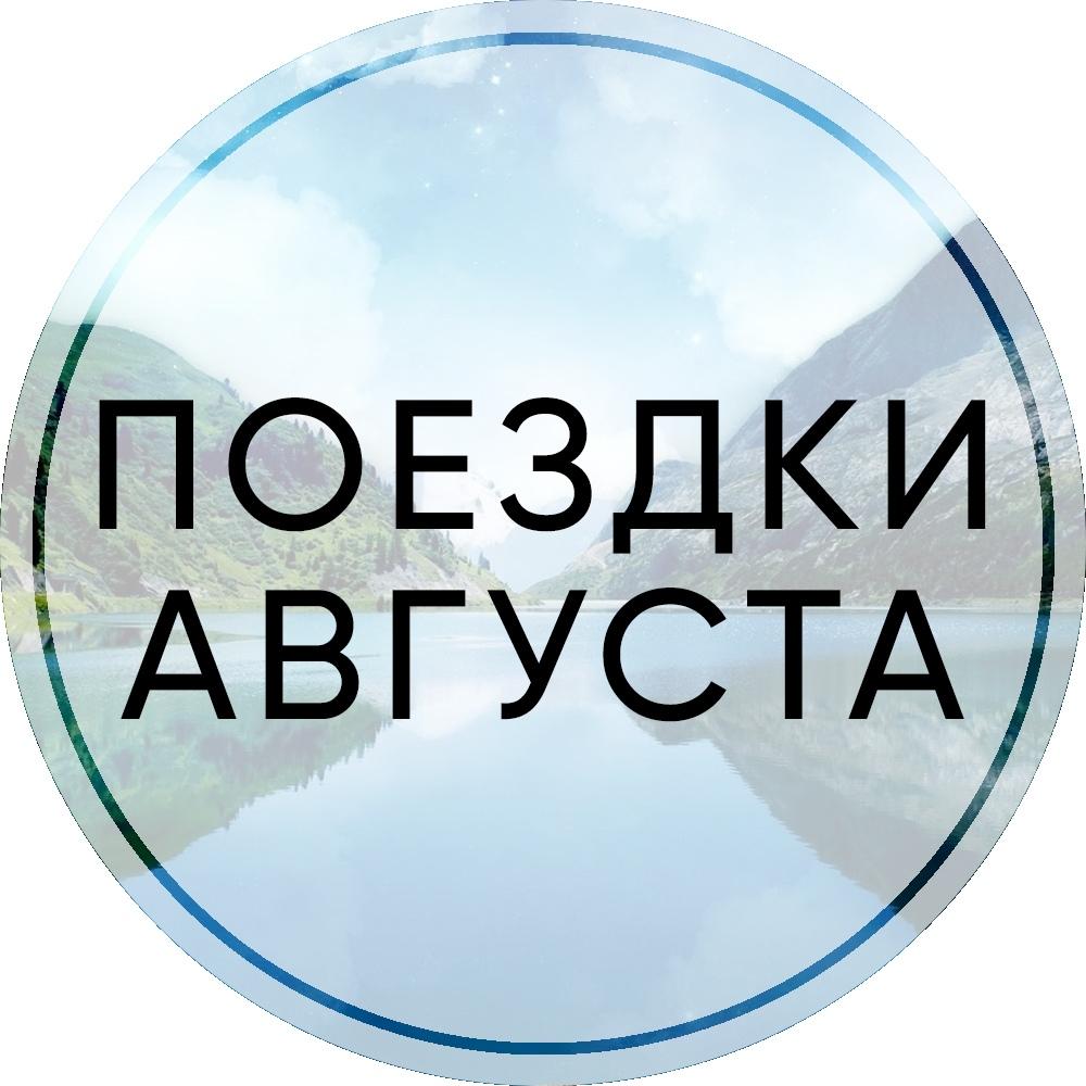 Афиша Мероприятия августа Центра Туризма Луч!