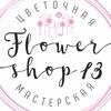 Доставка цветов Калуга FlowerShop13