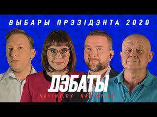 Дебаты 2020. Как реформировать Беларусь