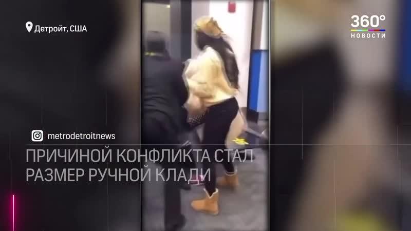 Драка из за размера ручной клади в аэропорту попала на видео