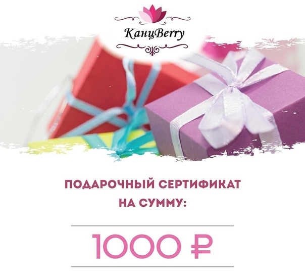 Купить подарочный сертификат косметика победители эйвон