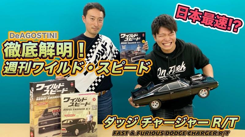 日本最速!?超ド迫力、「ワイルド・スピード ダッジ・チャージャー R/T」1/8スケールモデル 徹底解明!