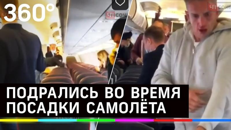 Не поделили проход Пассажиры самолета Москва Сочи подрались во время посадки