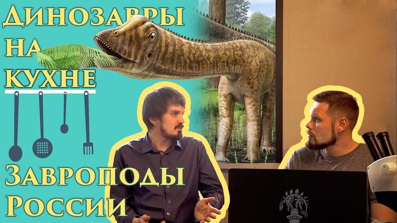 Динозавры на кухне: завроподы России