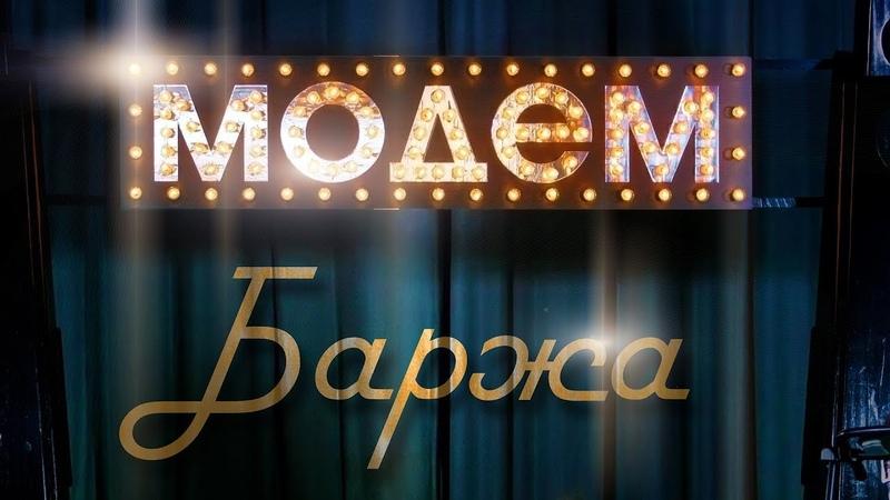 МодеМ Баржа Official Music Video