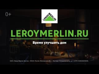 Время улучшить дом с Леруа Мерлен