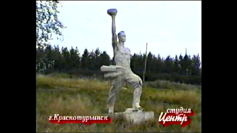 О памятниках Краснотурьинска 1995 год